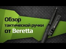 <b>Тактическая ручка</b> Beretta - YouTube