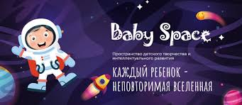 Детский центр Baby Space на улице Крылатские Холмы ...