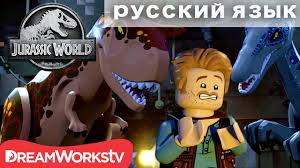 Битва <b>динозавров</b> | ЛЕГО МИР ЮРСКОГО ПЕРИОДА: ЛЕГЕНДА ...