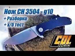 <b>Нож</b> CH 3504 - g10, с разборкой и тестом. - YouTube