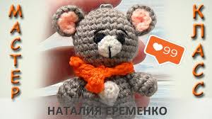 Медвежонок-<b>брелок</b> крючком // мастер-класс toyfabric - YouTube