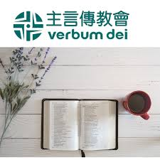 臺語《美好時刻》聖言分享
