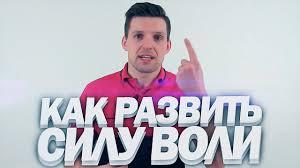 СИЛА ВОЛИ | Как Развить <b>Силу Воли</b> (<b>100</b>% Работает) - YouTube