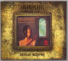 """CD <b>Пикник</b> """"<b>Мракобесие и</b> джаз"""" — CD — Рок-магазин ..."""