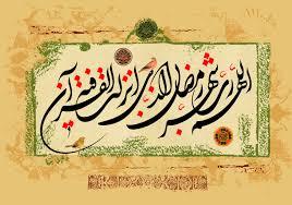 نتیجه تصویری برای دعای هر روز و شب ماه رمضان