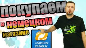 Как покупать в Computeruniverse.ru? v 1.3 - YouTube