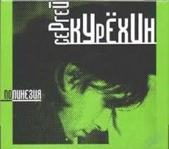 <b>Сергей Курехин</b>. <b>Полинезия</b> - Курехин Сергей - AudioCD - купить ...