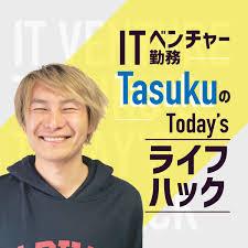 TasukuのToday'sライフハック