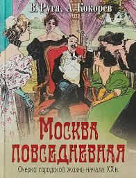 """Книга """"Москва повседневная"""" — купить в интернет-магазине ..."""