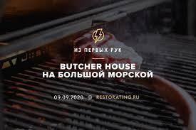 Butcher House на Большой Морской | Из первых рук | Restorating.ru