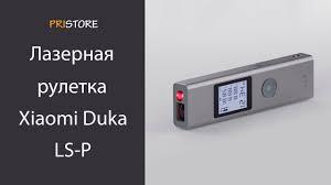 Лазерная <b>рулетка</b> дальномер <b>Xiaomi Mi Duka</b> LS-P - YouTube