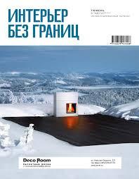 "Журнал ""Интерьер"". Август by Megatyumen.Ru - issuu"