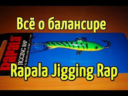 <b>Балансир Rapala Jigging Rap</b>. Обзор уловистого балансира ...