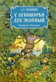 "Книга: ""<b>У лукоморья дуб</b> зеленый"" - Александр Пушкин. Купить ..."