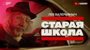 Лев Валерьяныч - <b>Старая школа</b> (Премьера клипа, 2018) - YouTube