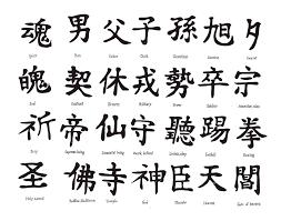 beautiful chinese ese kanji tattoo symbols designs chinese signs spirit men father child grandson sunrise sunset soul
