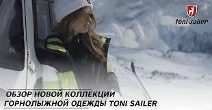 Обзор новой коллекции горнолыжной одежды Toni Sailer