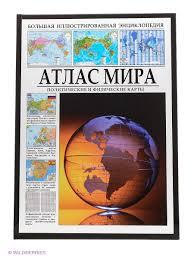 БИЭ. <b>Атлас</b> мира. Полит.и физич.<b>карты Издательство</b> СЗКЭО ...