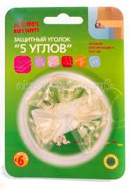 Защитный <b>уголок</b> Пять углов 5 шт. <b>Baby Safety</b> — купить в Москве ...