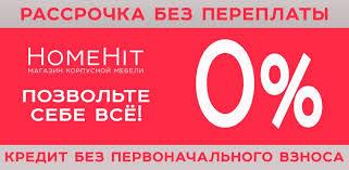 <b>Мебель</b> в Кирове недорого   Интернет-магазин HomeHit