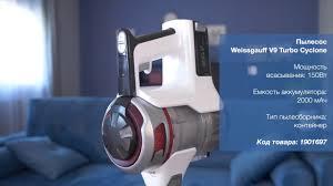 <b>Weissgauff Robowash Vision</b>, Weissgauff V7 Stick, Weissgauff V9 ...