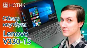 Видео обзор <b>ноутбука Lenovo</b> V330-15 - офисный сотрудник ...
