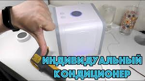 Мини Кондиционер Cooler <b>Air Arctic</b> - YouTube