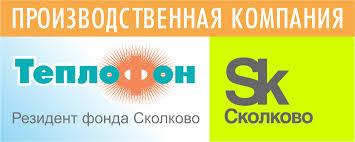 Производственная компания «<b>Теплофон</b>», производство и ...