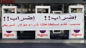 Lebanese petrol <b>stations</b> strike as <b>anger</b> against banks intensifies ...