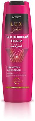 <b>ШАМПУНЬ</b> Mega-<b>ОБЪЕМ</b> для сухих, тонких и истонченных <b>волос</b> ...