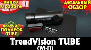 Обзор регистратора <b>TrendVision TUBE</b> | VideoregObzor