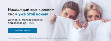 Интернет-магазин <b>матрасов</b> в Москве - «МногоСна»   Каталог ...