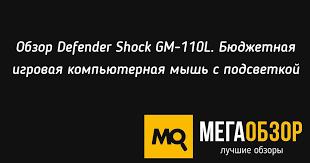 Обзор <b>Defender Shock GM</b>-<b>110L</b>. Бюджетная игровая ...