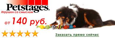 Petstages - <b>игрушки для собак</b> со смыслом - Интернет ...