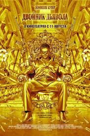<b>Двойник</b> дьявола (2011) - Devil's <b>Double</b>, The - кадры из фильма ...
