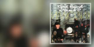 Юрий Морозов и <b>Чиж</b> & <b>Co</b> - Music on Google Play
