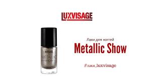 <b>Лаки Metallic</b> Show: металлические <b>ногти</b> - YouTube