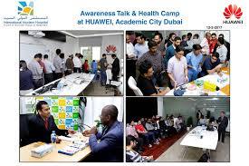 international modern hospital awareness talk health camp huawei 12 2 17