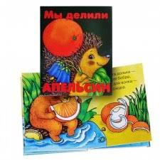 Книжки-малышки. Мы делили апельсин 425-3 (049087) Россия ...