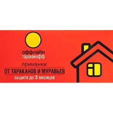 <b>Ловушка</b> для <b>тараканов и</b> муравьёв 3 шт. в Новосибирске ...