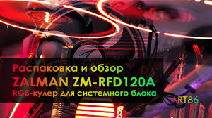 <b>ZALMAN ZM</b>-RFD120A | RGB <b>кулер</b> для системника | распаковка ...