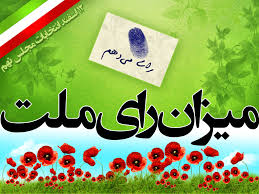 Image result for انتخابات