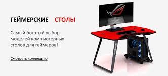 Купить <b>компьютерный стол</b> для дома и офиса в Москве