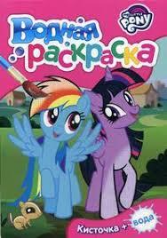 <b>Мой</b> маленький пони. Водная раскраска - <b>Котятова Н.И</b>., Купить c ...