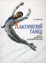 "Тарасов Н.И. ""Классический танец. <b>Школа</b> мужского ..."