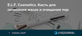 E.L.F. Cosmetics. <b>Кисть</b> для нанесения масок и <b>очищения пор</b> ...