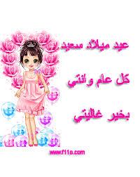 عيد ميلاد سعيد لريحانة الجنة images?q=tbn:ANd9GcR
