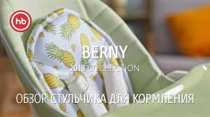 <b>Стульчик</b> для кормления <b>BERNY</b> | <b>Happy Baby</b> - YouTube