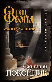 «<b>Оживший покойник</b>» Анатолий <b>Леонов</b> - купить книгу «Оживший ...