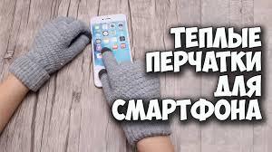 хорошие <b>теплые перчатки для</b> смартфона за 2$ с алиэкспресс